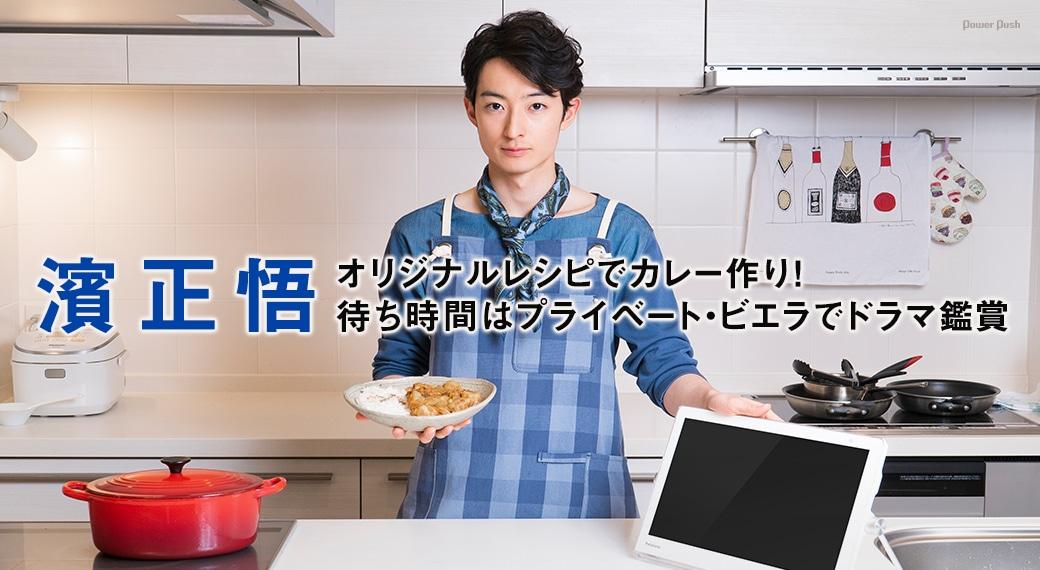 デジナタ連載 濱正悟|オリジナルレシピでカレー作り!待ち時間はプライベート・ビエラでドラマ鑑賞