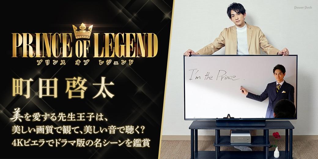デジナタ連載 「PRINCE OF LEGEND」町田啓太|美を愛する先生王子は、美しい画質で観て、美しい音で聴く?4Kビエラでドラマ版の名シーンを鑑賞