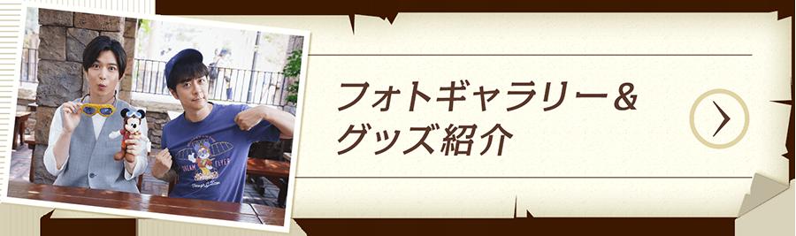 フォトギャラリー&グッズ紹介