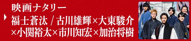 映画ナタリー 福士蒼汰 / 古川雄輝×大東駿介×小関裕太×市川知宏×加治将樹