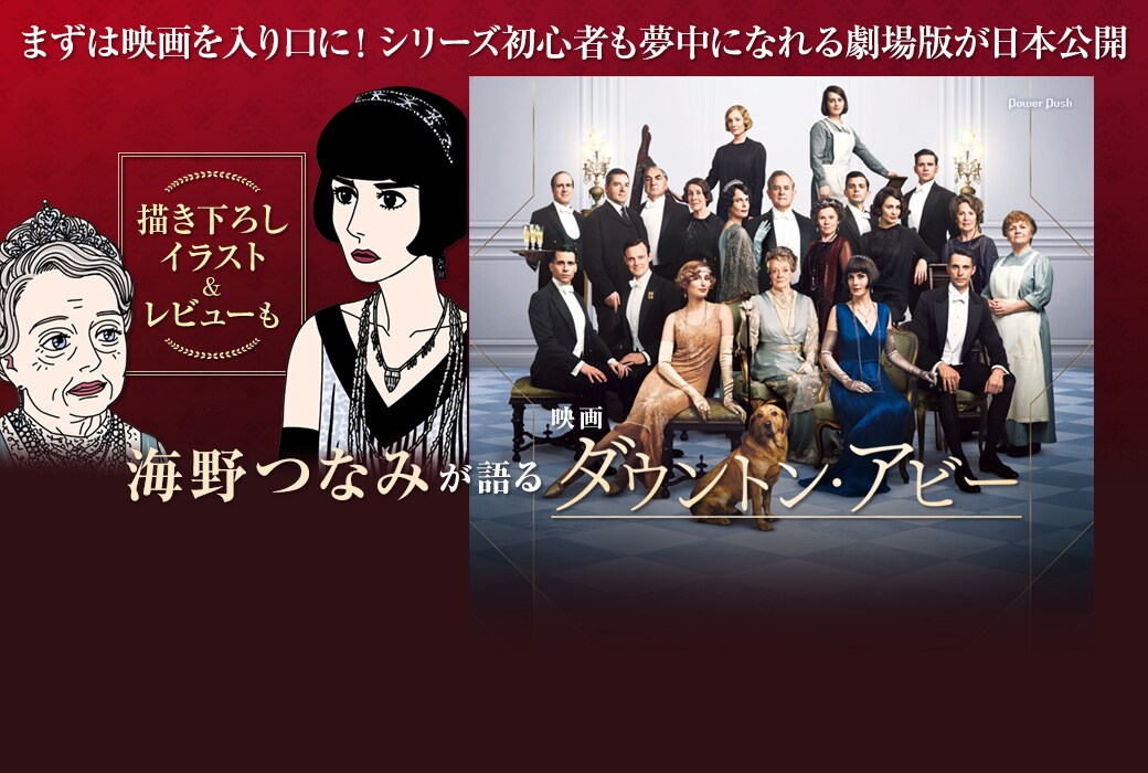 海野つなみが語る映画「ダウントン・アビー」|まずは映画を入り口に!シリーズ初心者も夢中になれる劇場版が日本公開 / 描き下ろしイラスト&レビューも