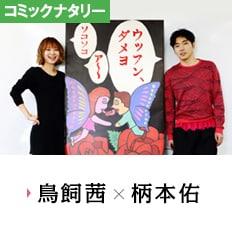 【コミックナタリー】鳥飼茜×柄本佑