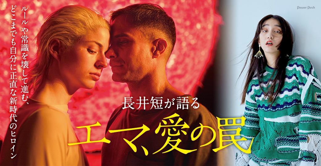 長井短が語る「エマ、愛の罠」 ルールや常識を壊して進む、どこまでも自分に正直な新時代のヒロイン