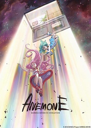 「ANEMONE/交響詩篇エウレカセブン ハイエボリューション」