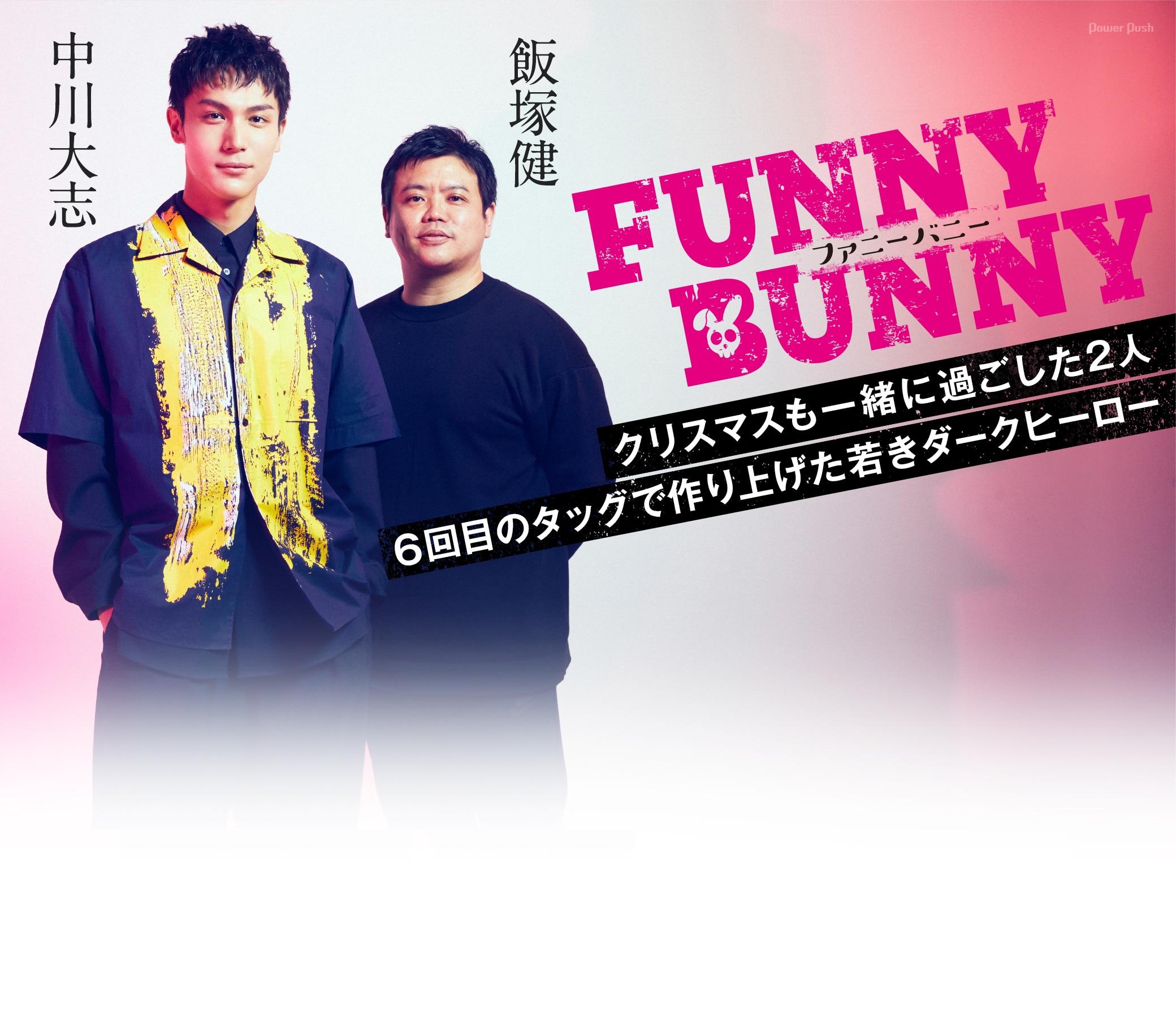 「FUNNY BUNNY」中川大志 飯塚健|クリスマスも一緒に過ごした2人 6回目のタッグで作り上げた若きダークヒーロー