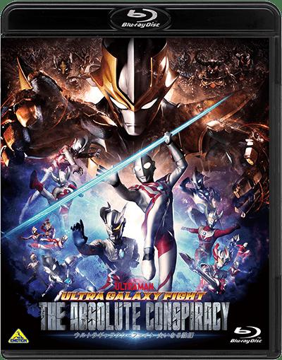 「ウルトラギャラクシーファイト 大いなる陰謀」Blu-ray