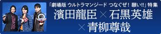 「劇場版 ウルトラマンジード つなぐぜ! 願い!!」濱田龍臣×石黒英雄×青柳尊哉インタビュー
