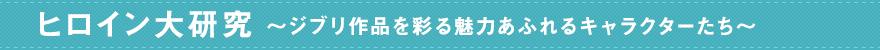 ヒロイン大研究~ジブリ作品を彩る魅力あふれるキャラクターたち~