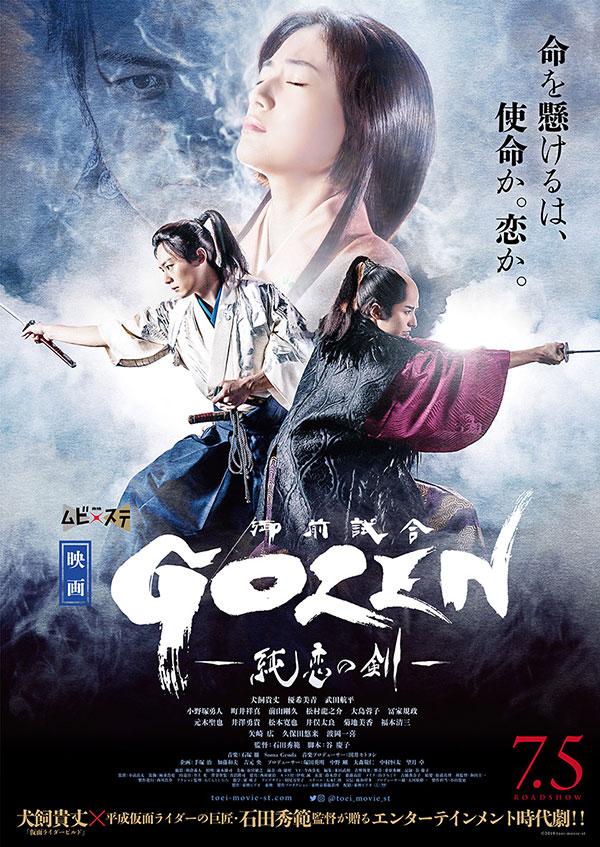 「GOZEN-純恋の剣-」