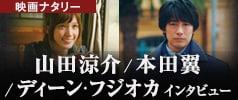 映画ナタリー山田涼介 / 本田翼 / ディーン・フジオカ インタビュー