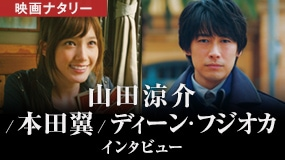 山田涼介 / 本田翼 / ディーン・フジオカ インタビュー