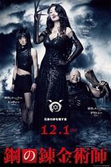 左から本郷奏多演じるエンヴィー、松雪泰子演じるラスト、内山信二演じるグラトニー。