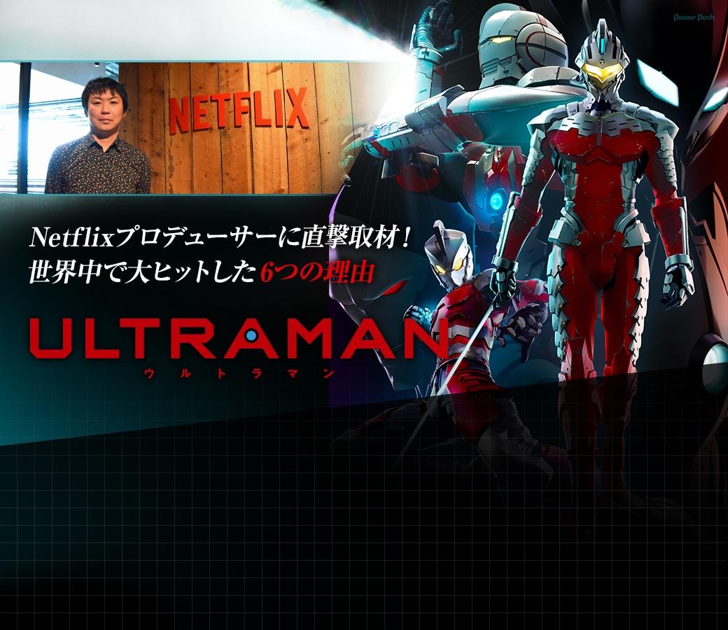 アニメ「ULTRAMAN」特集|Netflixプロデューサーに直撃取材!世界中で大ヒットした6つの理由