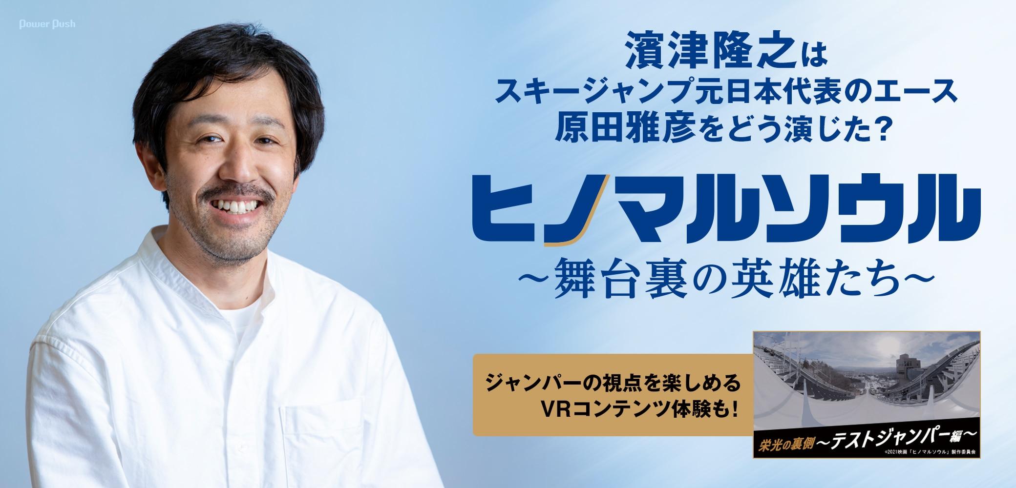 「ヒノマルソウル~舞台裏の英雄たち~」濱津隆之はスキージャンプ元日本代表のエース・原田雅彦をどう演じた? ジャンパーの視点を楽しめるVRコンテンツ体験も!