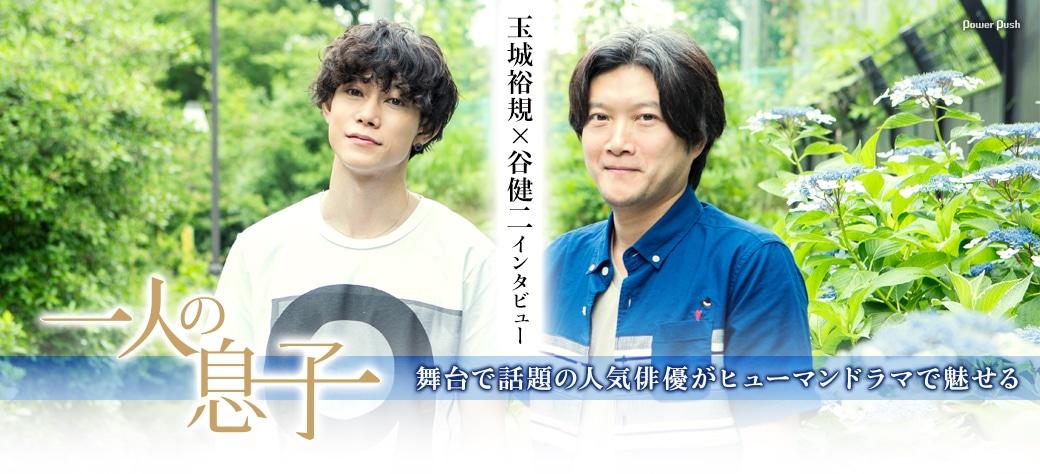 「一人の息子」玉城裕規×谷健二インタビュー 舞台で話題の人気俳優がヒューマンドラマで魅せる