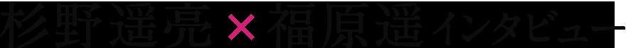 杉野遥亮×福原遥インタビュー