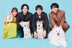 「犬部!」林遣都、中川大志、大原櫻子、浅香航大が明かす犬たちとの幸せな日々 / わんにゃん写真ギャラリーも