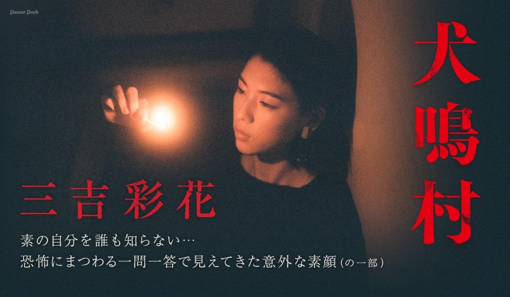 「犬鳴村」三吉彩花インタビュー|素の自分を誰も知らない…恐怖にまつわる一問一答で見えてきた意外な素顔(の一部)