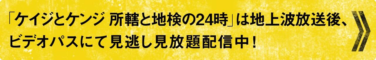 「ケイジとケンジ 所轄と地検の24時」は地上波放送後、ビデオパスにて見逃し見放題配信中!