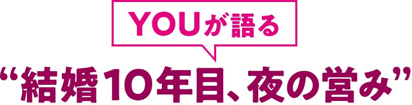 """YOUが語る""""結婚10年目、夜の営み"""""""
