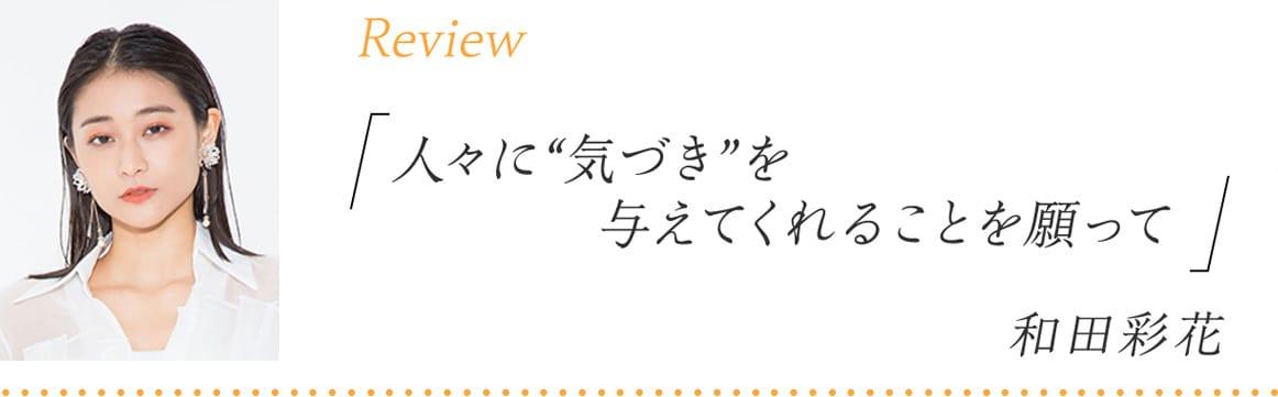 """和田彩花レビュー 「人々に""""気づき""""を与えてくれることを願って」"""