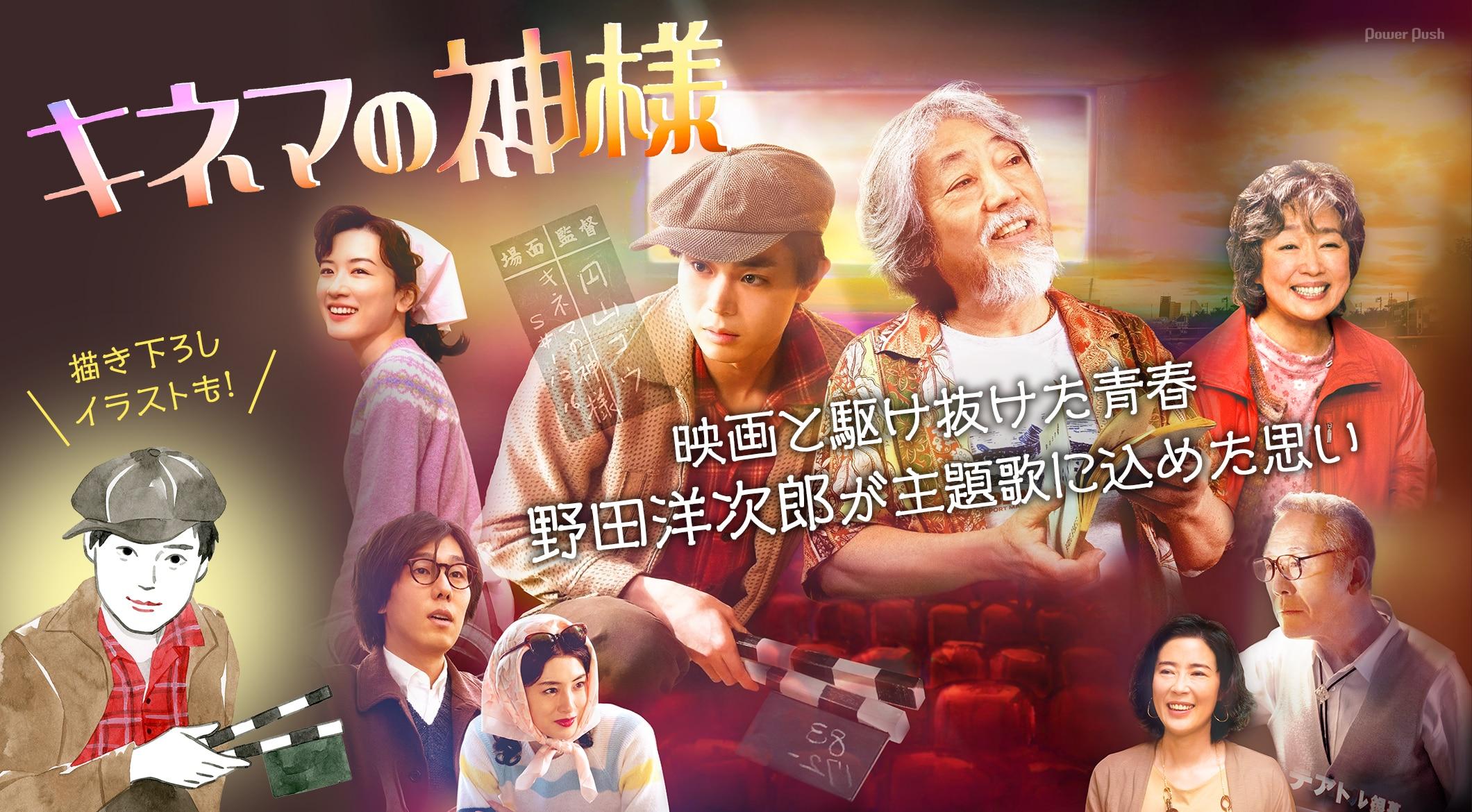 「キネマの神様」映画と駆け抜けた青春 野田洋次郎が主題歌に込めた思い