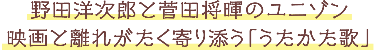 野田洋次郎と菅田将暉のユニゾン 映画と離れがたく寄り添う「うたかた歌」