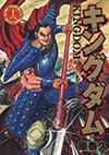 マンガ「キングダム」16巻の書影に描かれた王騎。©原泰久/集英社