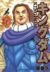 マンガ「キングダム」26巻の書影に描かれた騰。©原泰久/集英社