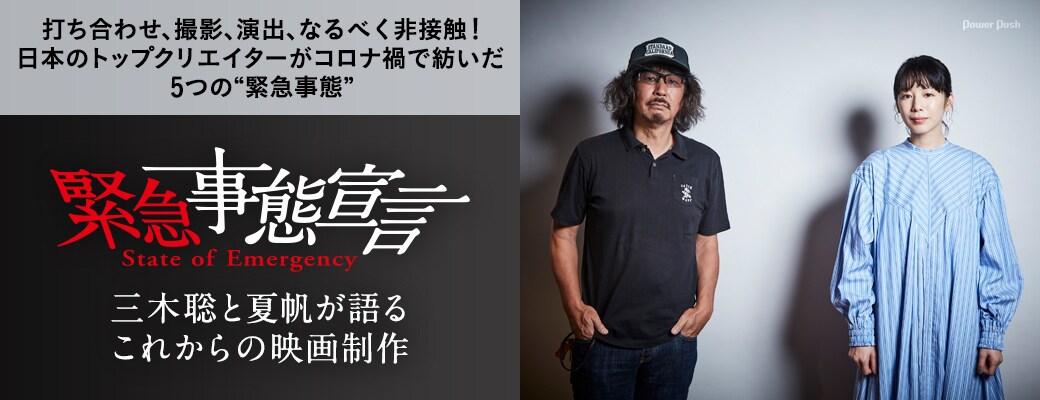 """「緊急事態宣言」特集 打ち合わせ、撮影、演出、なるべく非接触! 日本のトップクリエイターがコロナ禍で紡いだ5つの""""緊急事態"""" / 三木聡と夏帆が語るこれからの映画制作"""