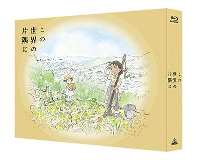 「この世界の片隅に」初回限定盤 特装限定版 Blu-ray Disc