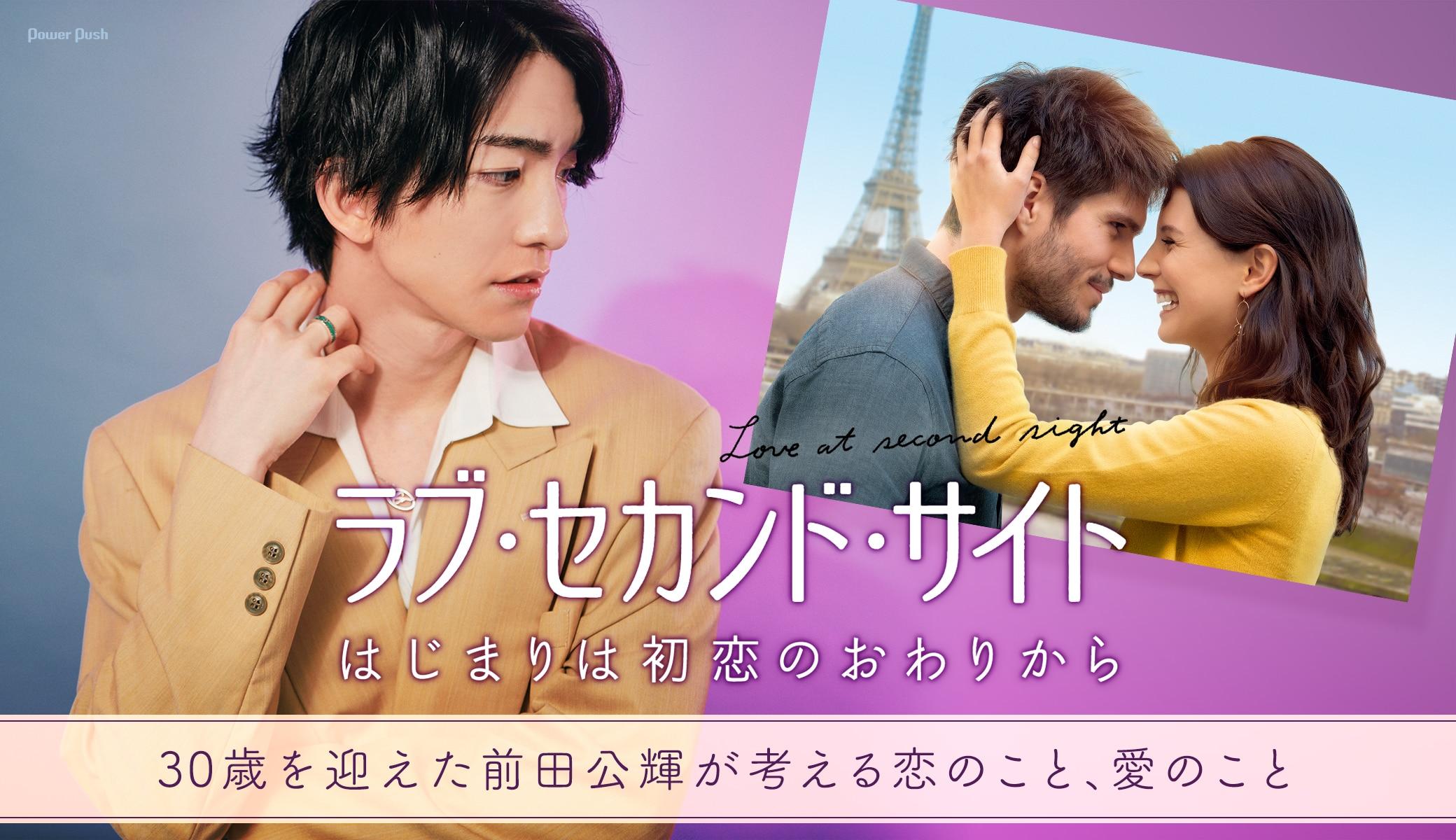 「ラブ?セカンド?サイト はじまりは初恋のおわりから」|30歳を迎えた前田公輝が考える恋のこと、愛のこと