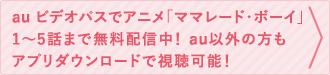 au ビデオパスでアニメ「ママレード・ボーイ」1~5話まで無料配信中!au以外の方もアプリダウンロードで視聴可能!