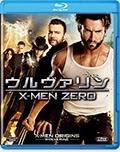 「ウルヴァリン:X-MEN ZERO」