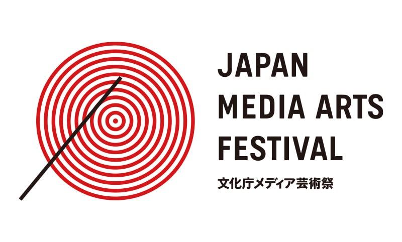 文化庁メディア芸術祭とは?