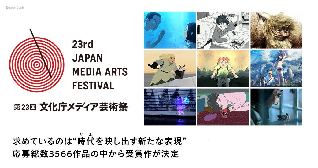 """第23回文化庁メディア芸術祭特集 求めているのは""""時代(いま)を映し出す新たな表現"""" ──応募総数3566作品の中から受賞作が決定"""