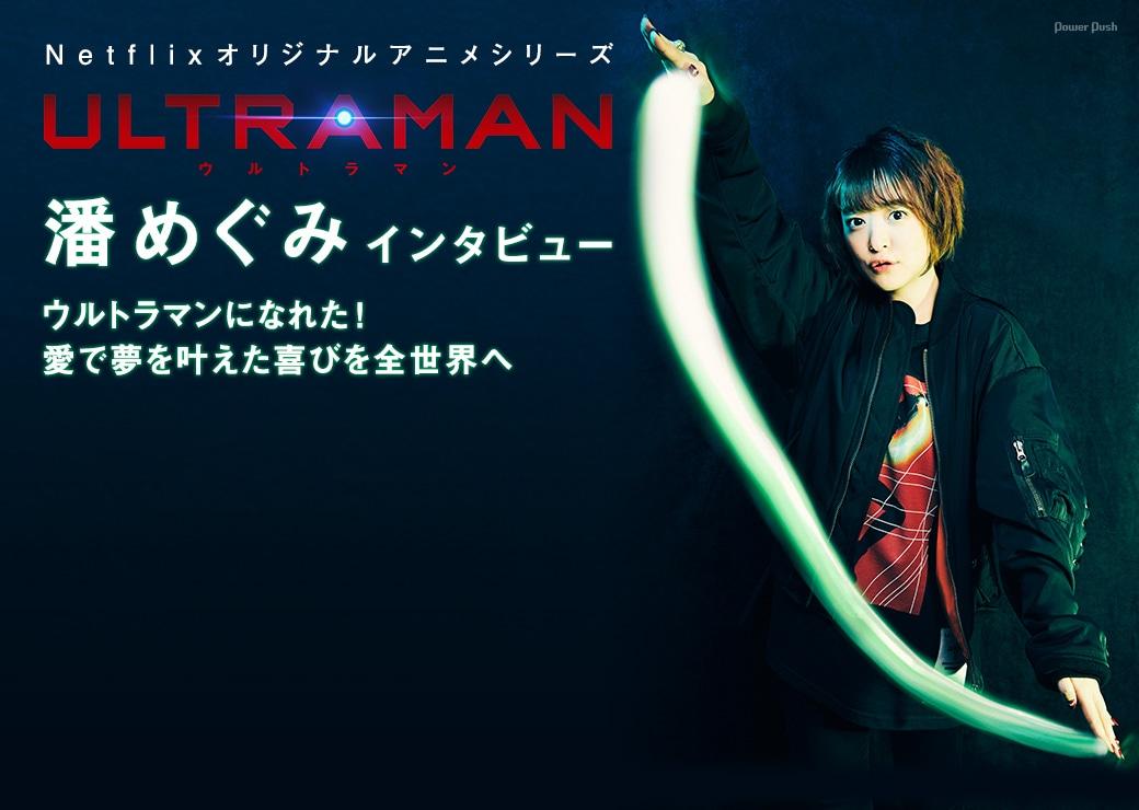 Netflixオリジナルアニメシリーズ「ULTRAMAN」潘めぐみインタビュー|ウルトラマンになれた!愛で夢を叶えた喜びを全世界へ