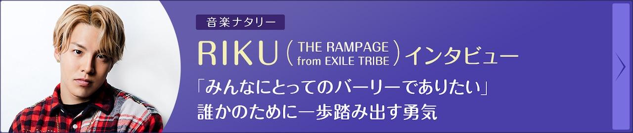 音楽ナタリー RIKU(THE RAMPAGE from EXILE TRIBE)インタビュー