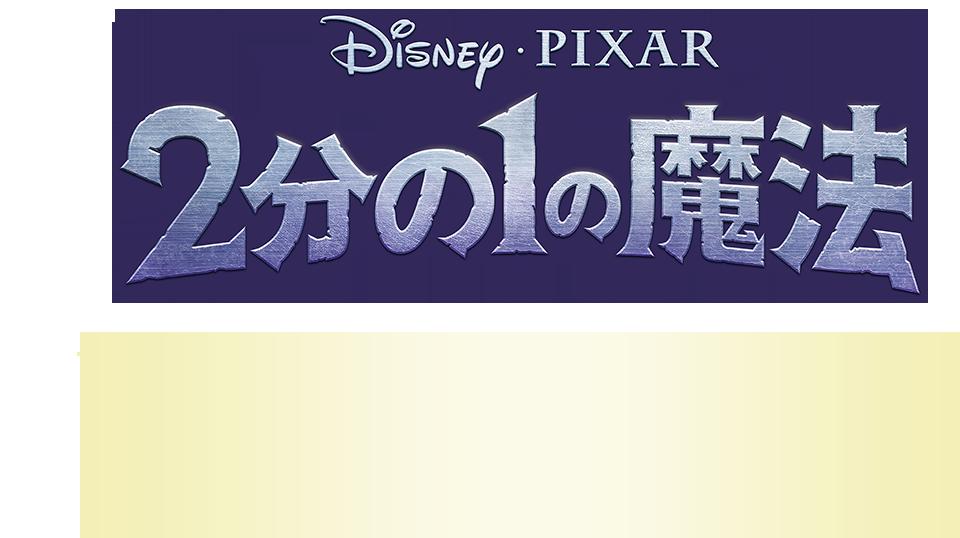 """「2分の1の魔法」 ディズニー&ピクサーが贈る感動作!一歩踏み出す勇気をもらえる、涙なしには観られない""""絆の物語"""""""