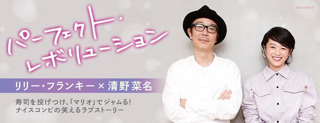 「パーフェクト・レボリューション」リリー・フランキー×清野菜名|寿司を投げつけ、「マリオ」でジャムる!ナイスコンビの笑えるラブストーリー