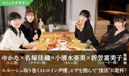 コミックナタリー ゆかな×名塚佳織×小清水亜美×折笠富美子 座談会