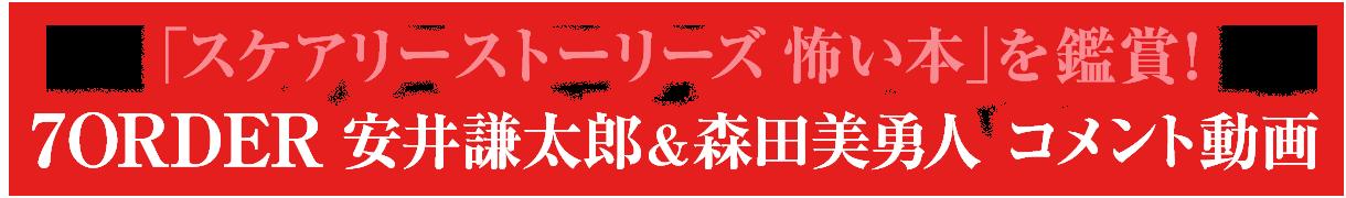 「スケアリーストーリーズ 怖い本」を鑑賞!7ORDER 安井謙太郎&森田美勇人 コメント動画