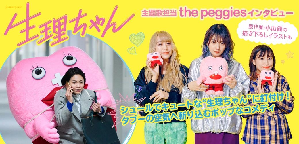 """映画「生理ちゃん」主題歌担当 the peggiesインタビュー シュールでキュートな""""生理ちゃん""""に釘付け!タブーの空気へ斬り込むポップなコメディ 原作者・小山健の描き下ろしイラストも"""