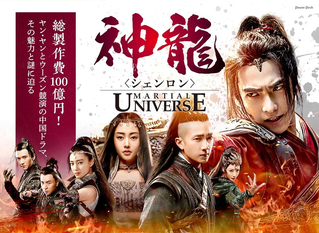 ドラマ「神龍<シェンロン>-Martial Universe-」 総製作費100億円!ヤン・ヤンとウーズン競演の中国ドラマ、その魅力と謎に迫る
