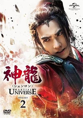 「神龍<シェンロン>-Martial Universe-」DVD-SET2