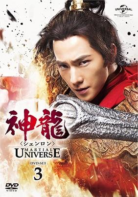 「神龍<シェンロン>-Martial Universe-」DVD-SET3