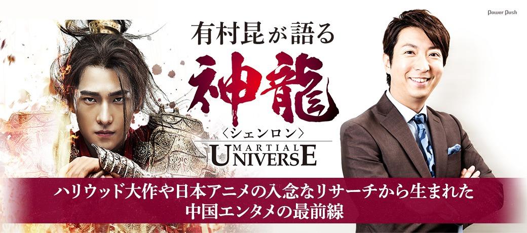 有村昆が語るドラマ「神龍<シェンロン>-Martial Universe-」 ハリウッド大作や日本アニメの入念なリサーチから生まれた中国エンタメの最前線