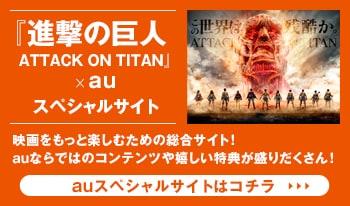 映画「進撃の巨人 ATTACK ON TITAN」×au スペシャルサイト