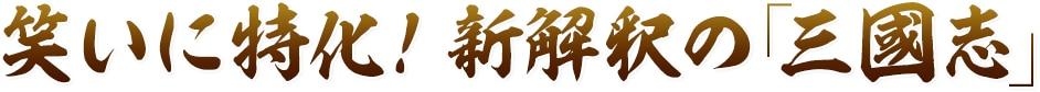 笑いに特化!新解釈の「三國志」