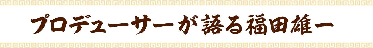 プロデューサーが語る福田雄一